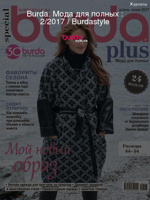 Burda. Мода для полных : 2/2017 / Burdastyle