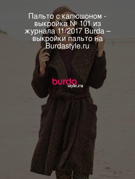 Пальто с капюшоном - выкройка № 101 из журнала 11/2017 Burda – выкройки пальто на Burdastyle.ru