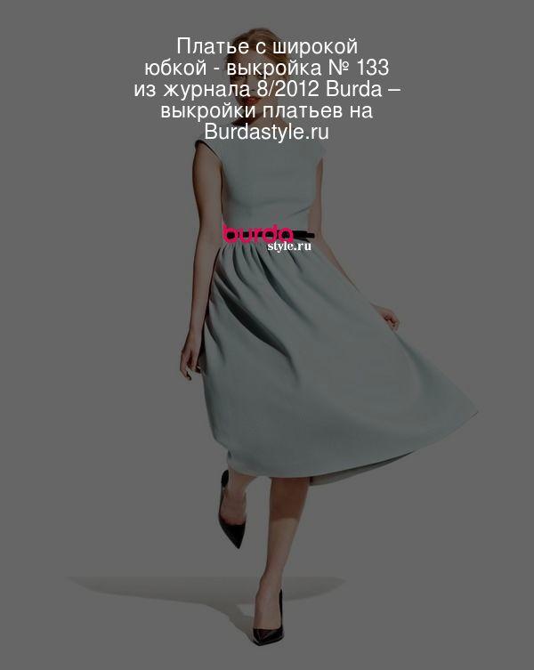 Платье с широкой юбкой - выкройка № 133 из журнала 8/2012 Burda – выкройки платьев на Burdastyle.ru