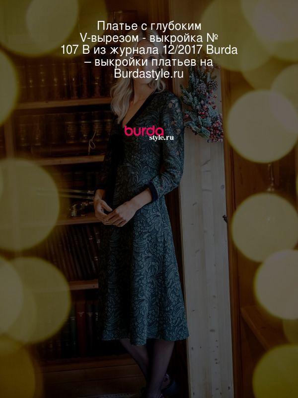 Платье с глубоким V-вырезом - выкройка № 107 B из журнала 12/2017 Burda – выкройки платьев на Burdastyle.ru