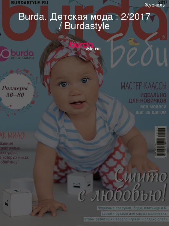 Burda. Детская мода : 2/2017 / Burdastyle