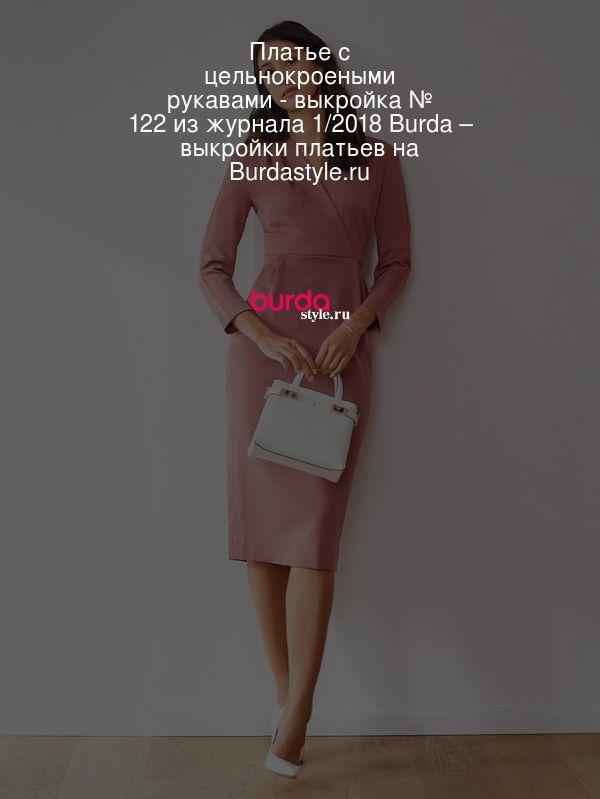 fadf14ae6c36bd1 Платье с цельнокроеными рукавами - выкройка № 122 из журнала 1/2018 Burda –  выкройки платьев на Burdastyle.ru