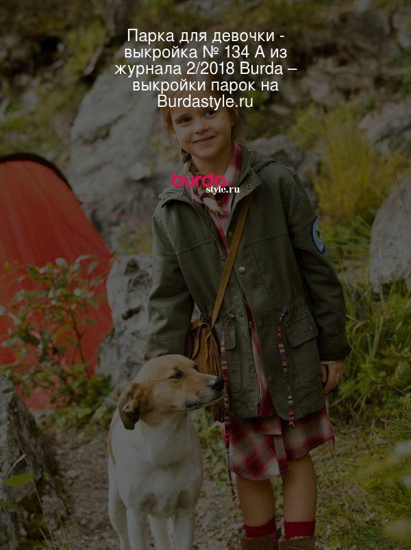 Парка для девочки - выкройка № 134 A из журнала 2/2018 Burda – выкройки парок на Burdastyle.ru