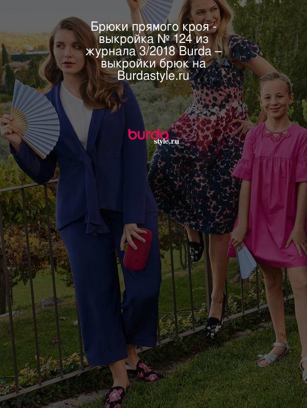 Брюки прямого кроя - выкройка № 124 из журнала 3/2018 Burda – выкройки брюк на Burdastyle.ru