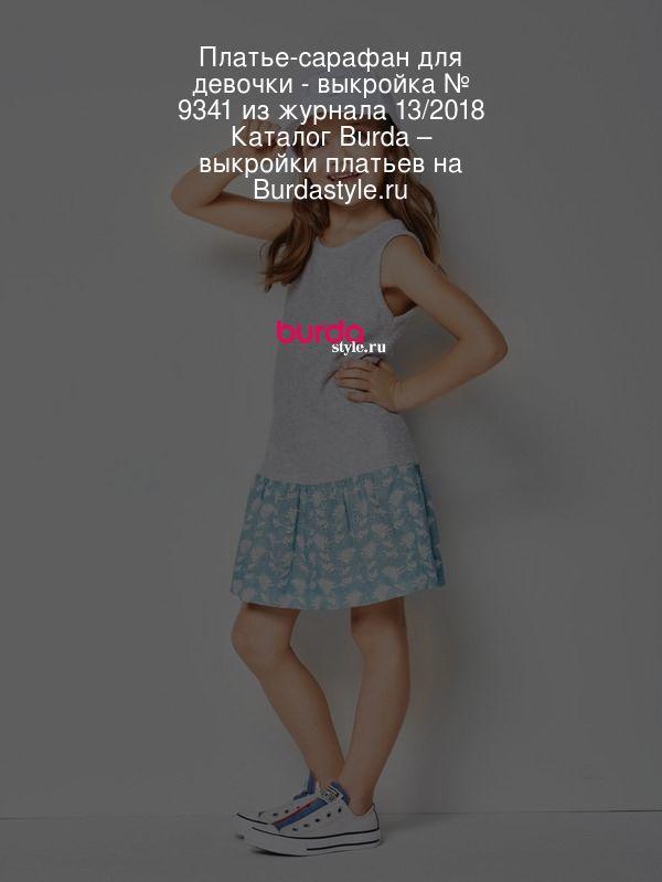 Платье-сарафан для девочки - выкройка № 9341 из журнала 13/2018 Каталог Burda – выкройки платьев на Burdastyle.ru