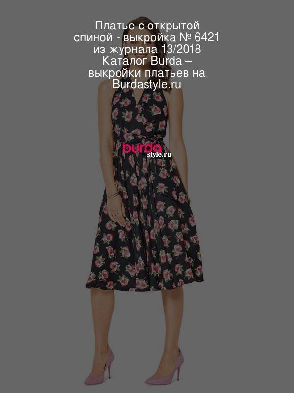 Платье с открытой спиной - выкройка № 6421 из журнала 13/2018 Каталог Burda – выкройки платьев на Burdastyle.ru