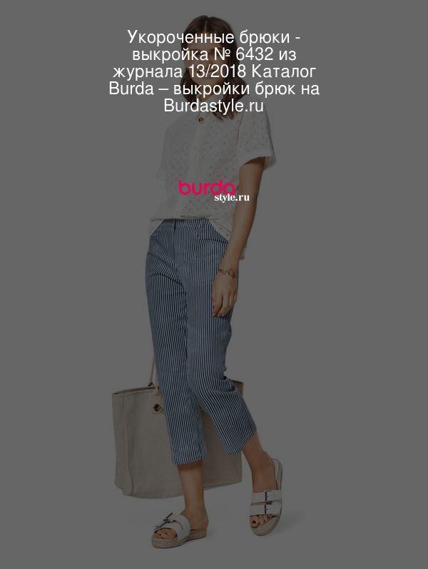 Укороченные брюки - выкройка № 6432 из журнала 13/2018 Каталог Burda – выкройки брюк на Burdastyle.ru