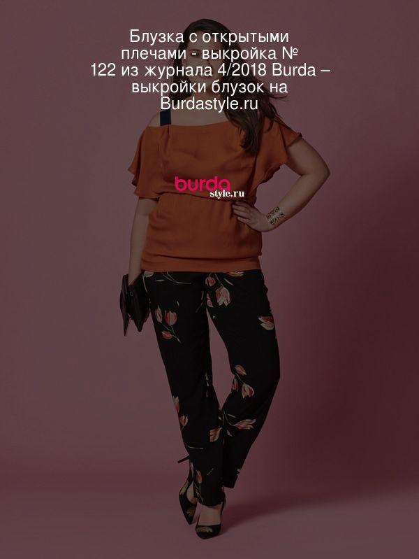 Блузка с открытыми плечами - выкройка № 122 из журнала 4/2018 Burda – выкройки блузок на Burdastyle.ru