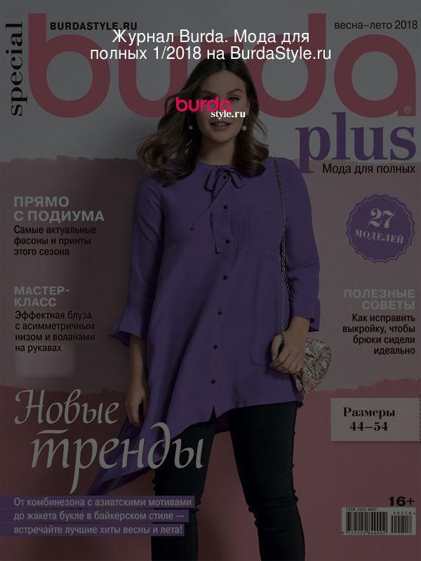 1edc1d1f00b Burda. Мода для полных 1 2018 на BurdaStyle.ru