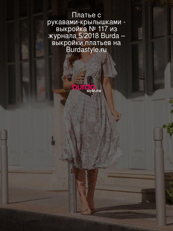 Платье с рукавами-крылышками - выкройка № 117 из журнала 5/2018 Burda – выкройки платьев на Burdastyle.ru