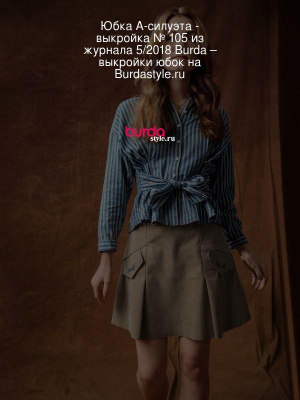 Юбка А-силуэта - выкройка № 105 из журнала 5/2018 Burda – выкройки юбок на Burdastyle.ru