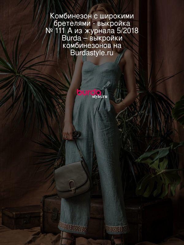 Комбинезон с широкими бретелями - выкройка № 111 A из журнала 5/2018 Burda – выкройки комбинезонов на Burdastyle.ru