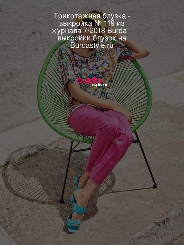 Трикотажная блузка - выкройка № 119 из журнала 7/2018 Burda – выкройки блузок на Burdastyle.ru