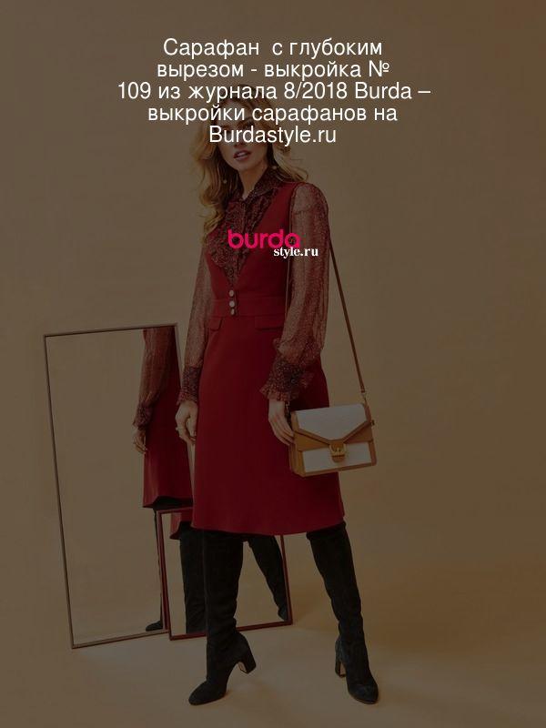 Сарафан  с глубоким вырезом - выкройка № 109 из журнала 8/2018 Burda – выкройки сарафанов на Burdastyle.ru