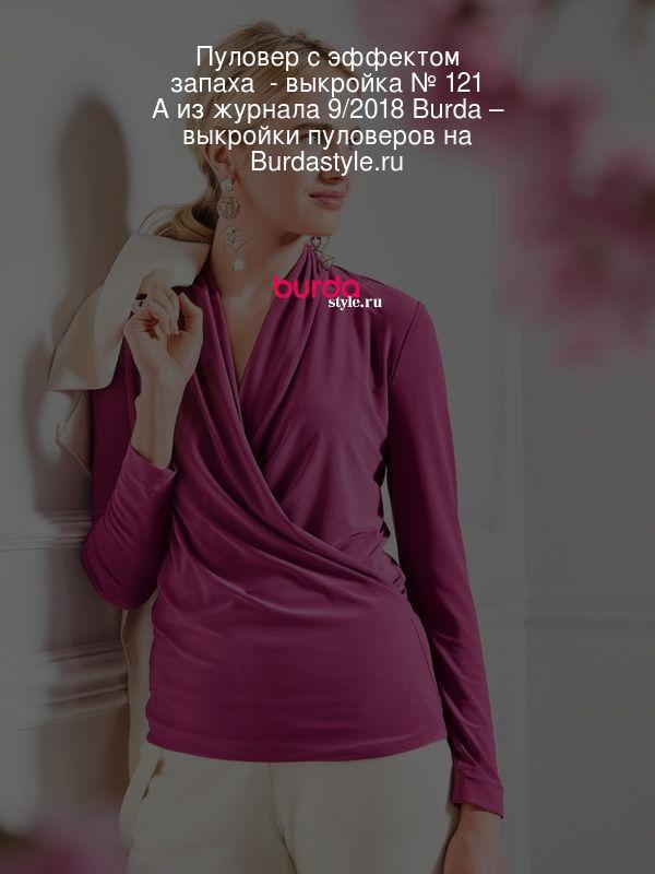 Пуловер с эффектом запаха  - выкройка № 121 A из журнала 9/2018 Burda – выкройки пуловеров на Burdastyle.ru