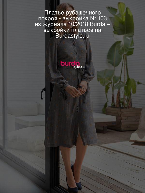Платье рубашечного покроя - выкройка № 103 из журнала 10/2018 Burda – выкройки платьев на Burdastyle.ru