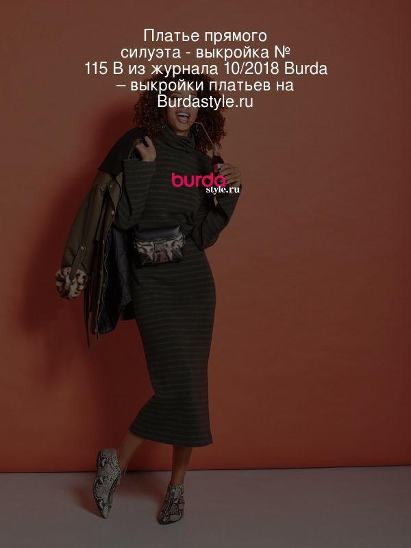 Платье прямого силуэта - выкройка № 115 B из журнала 10/2018 Burda – выкройки платьев на Burdastyle.ru