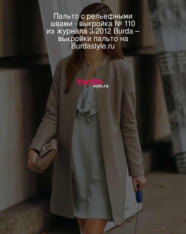 Пальто с рельефными швами - выкройка № 110 из журнала 3/2012 Burda – выкройки пальто на Burdastyle.ru