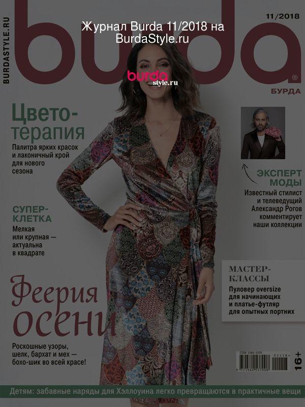 Журнал Burda 11/2018 на BurdaStyle.ru