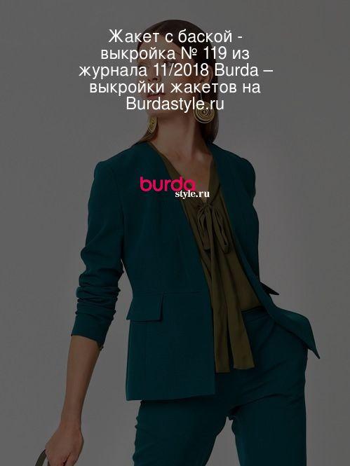 Жакет с баской - выкройка № 119 из журнала 11/2018 Burda – выкройки жакетов на Burdastyle.ru