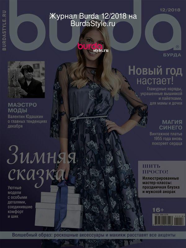 Журнал Burda 12/2018 на BurdaStyle.ru
