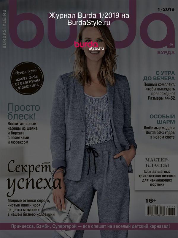 Журнал Burda 1/2019 на BurdaStyle.ru