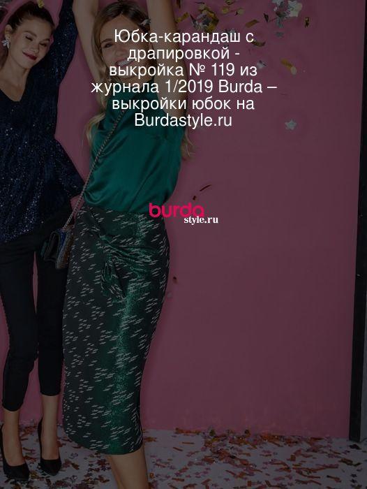 Юбка-карандаш с драпировкой - выкройка № 119 из журнала 1/2019 Burda – выкройки юбок на Burdastyle.ru