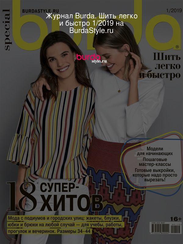 Журнал Burda. Шить легко и быстро 1/2019 на BurdaStyle.ru