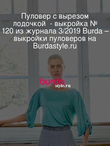 Пуловер с вырезом лодочкой  - выкройка № 120 из журнала 3/2019 Burda – выкройки пуловеров на Burdastyle.ru