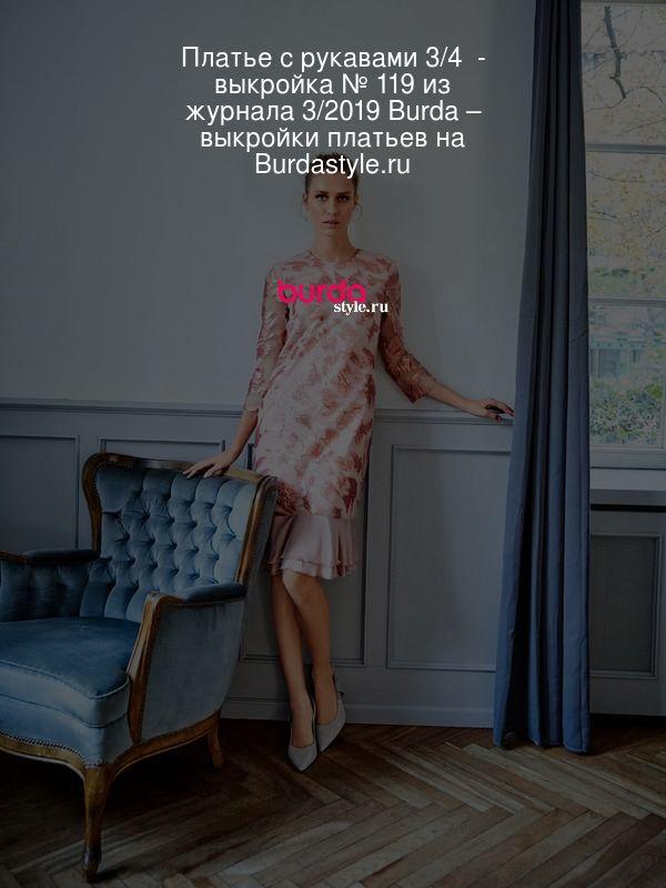 Платье с рукавами 3/4  - выкройка № 119 из журнала 3/2019 Burda – выкройки платьев на Burdastyle.ru