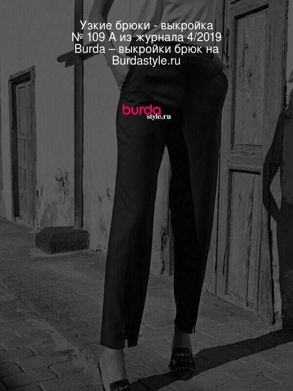 Узкие брюки - выкройка № 109 A из журнала 4/2019 Burda – выкройки брюк на Burdastyle.ru