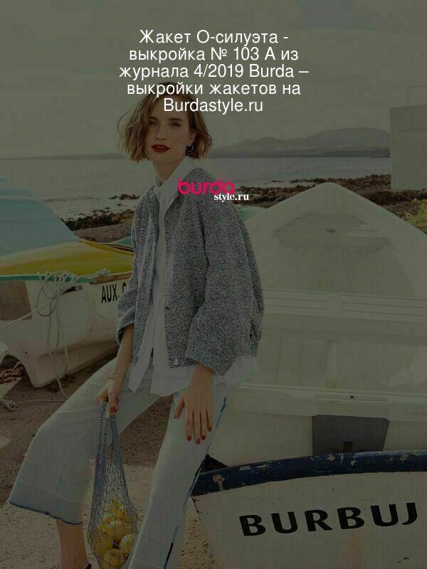 Жакет О-силуэта - выкройка № 103 A из журнала 4/2019 Burda – выкройки жакетов на Burdastyle.ru