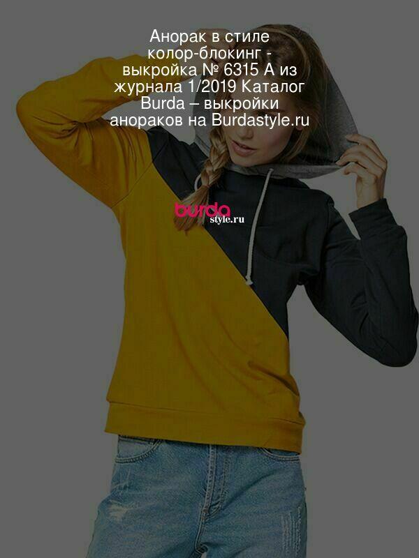 Анорак в стиле колор-блокинг - выкройка № 6315 A из журнала 1/2019 Каталог Burda – выкройки анораков на Burdastyle.ru