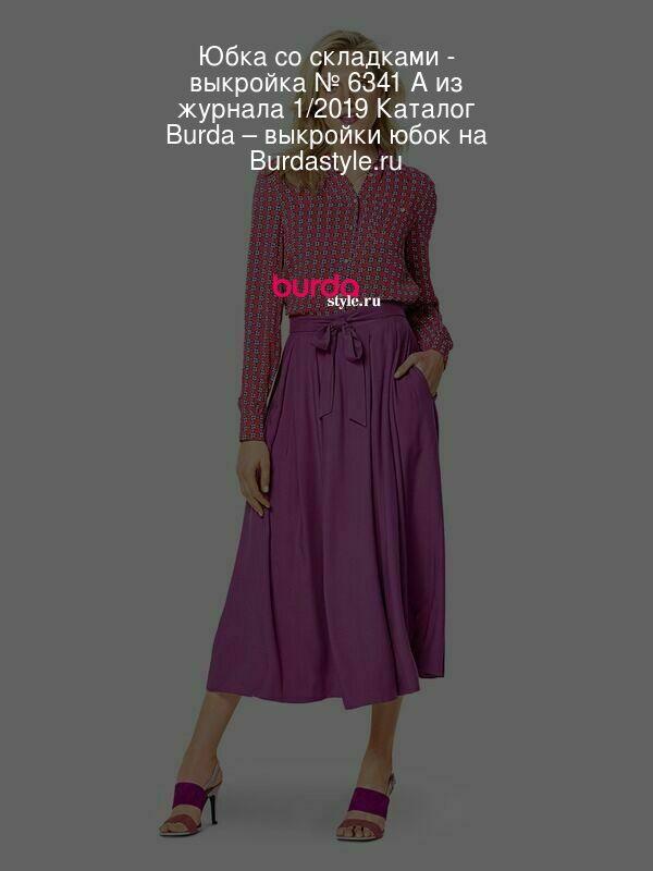 Юбка со складками - выкройка № 6341 A из журнала 1/2019 Каталог Burda – выкройки юбок на Burdastyle.ru