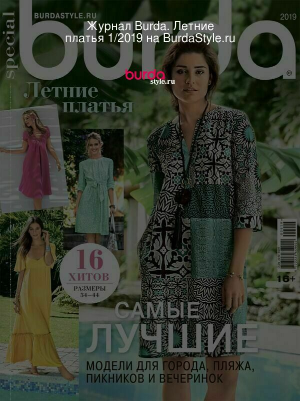 Журнал Burda. Летние платья 1/2019 на BurdaStyle.ru