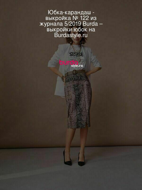 Юбка-карандаш - выкройка № 122 из журнала 5/2019 Burda – выкройки юбок на Burdastyle.ru