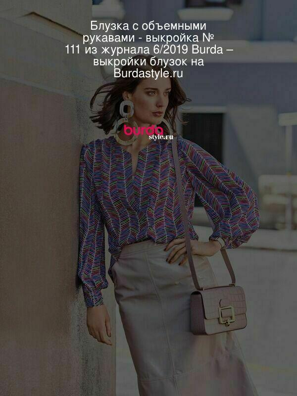 Блузка с объемными рукавами - выкройка № 111 из журнала 6/2019 Burda – выкройки блузок на Burdastyle.ru