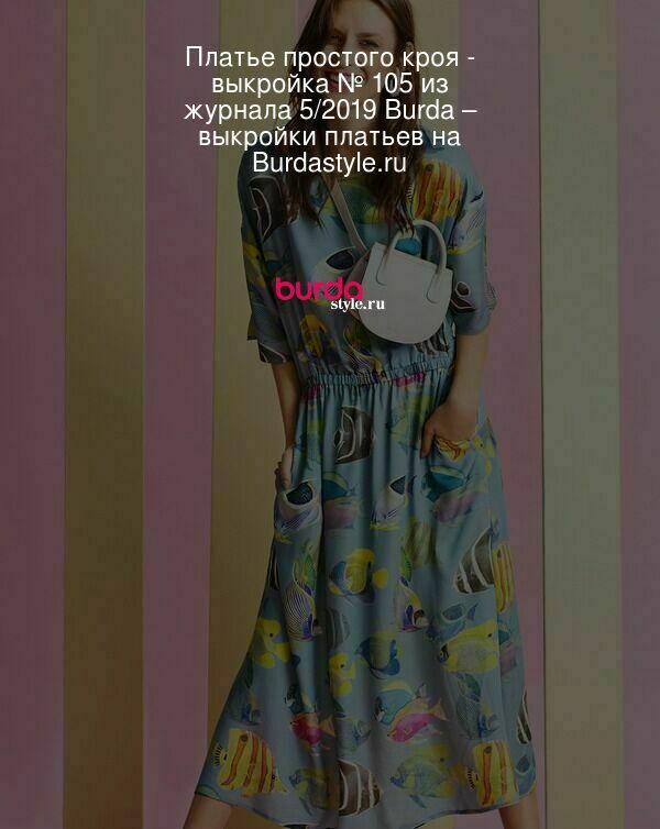 Платье простого кроя - выкройка № 105 из журнала 5/2019 Burda – выкройки платьев на Burdastyle.ru