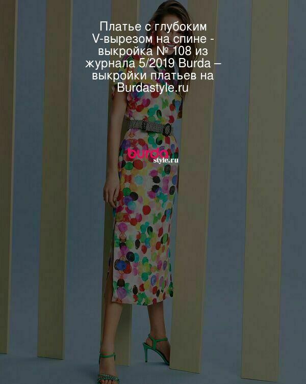 Платье с глубоким V-вырезом на спине - выкройка № 108 из журнала 5/2019 Burda – выкройки платьев на Burdastyle.ru