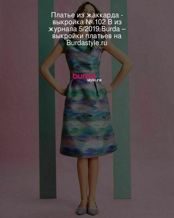 Платье из жаккарда - выкройка № 102 B из журнала 5/2019 Burda – выкройки платьев на Burdastyle.ru