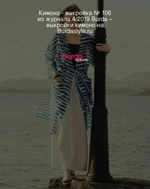 Кимоно - выкройка № 106 из журнала 4/2019 Burda – выкройки кимоно на Burdastyle.ru
