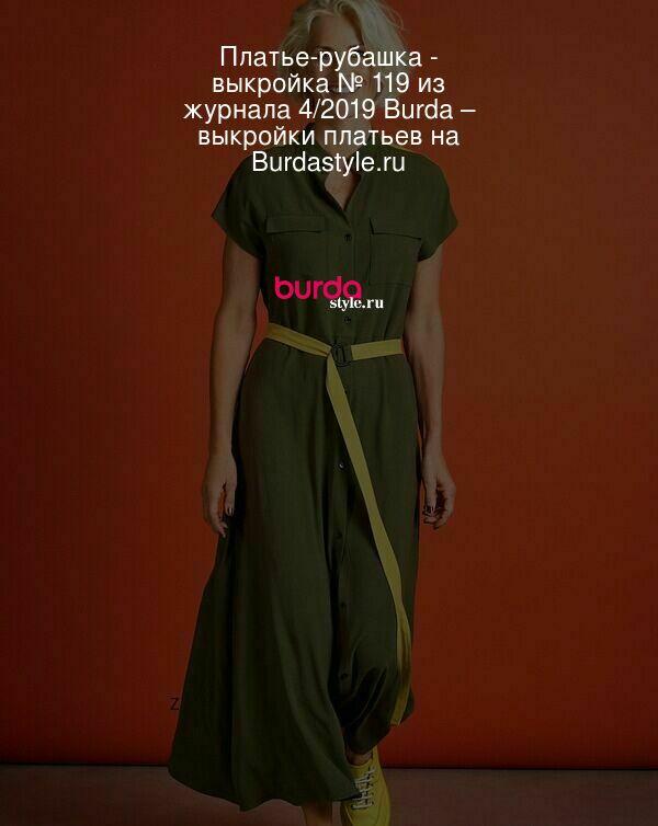 Платье-рубашка - выкройка № 119 из журнала 4/2019 Burda – выкройки платьев на Burdastyle.ru