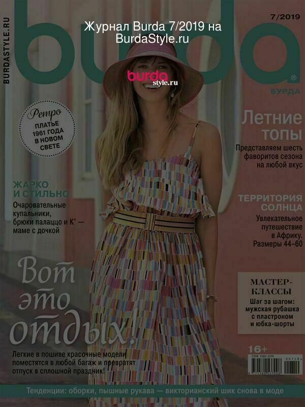 Журнал Burda 7/2019 на BurdaStyle.ru
