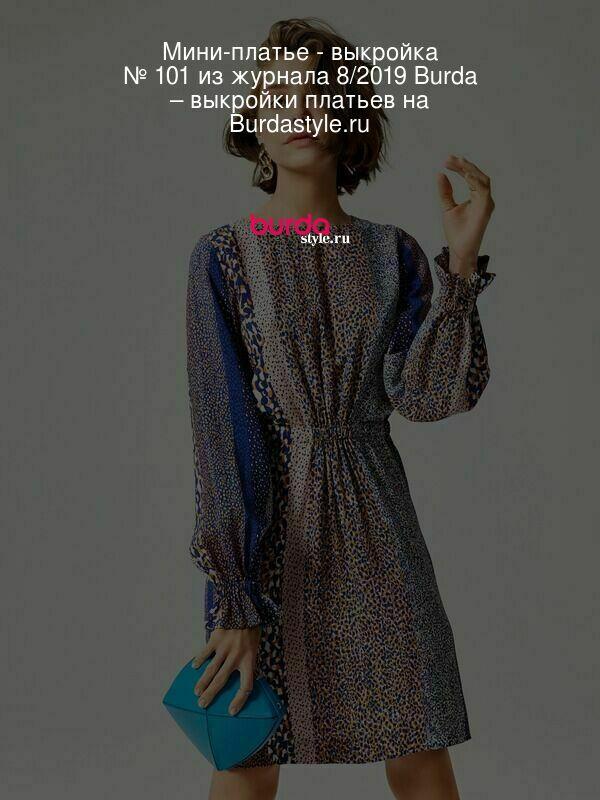 Мини-платье - выкройка № 101 из журнала 8/2019 Burda – выкройки платьев на Burdastyle.ru