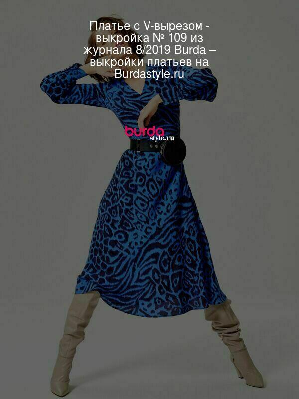 Платье с V-вырезом - выкройка № 109 из журнала 8/2019 Burda – выкройки платьев на Burdastyle.ru