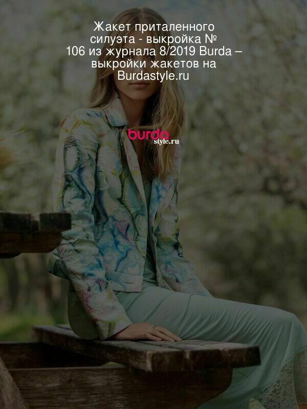 Жакет приталенного силуэта - выкройка № 106 из журнала 8/2019 Burda – выкройки жакетов на Burdastyle.ru