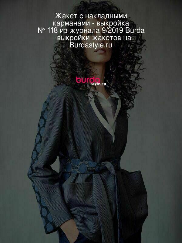 Жакет с накладными карманами - выкройка № 118 из журнала 9/2019 Burda – выкройки жакетов на Burdastyle.ru