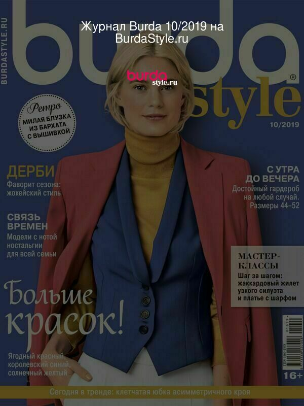 Журнал Burda 10/2019 на BurdaStyle.ru