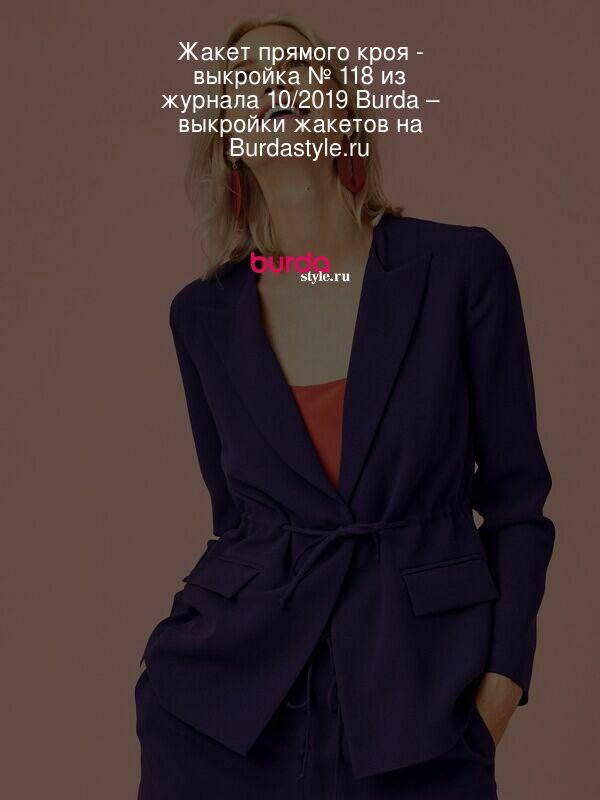 Жакет прямого кроя - выкройка № 118 из журнала 10/2019 Burda – выкройки жакетов на Burdastyle.ru