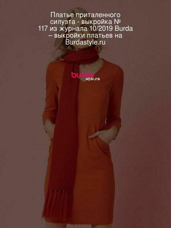 Платье приталенного силуэта - выкройка № 117 из журнала 10/2019 Burda – выкройки платьев на Burdastyle.ru
